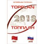 Справочник TopPlan Office Pro 2018